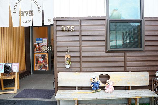 犬山城下町にあるinuyama975cafe