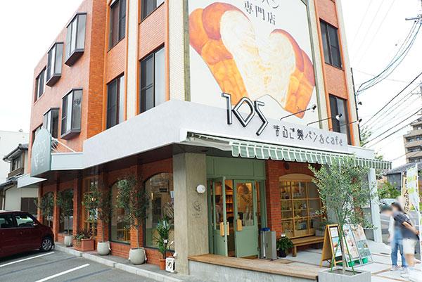 名古屋市天白区のまるご製パン