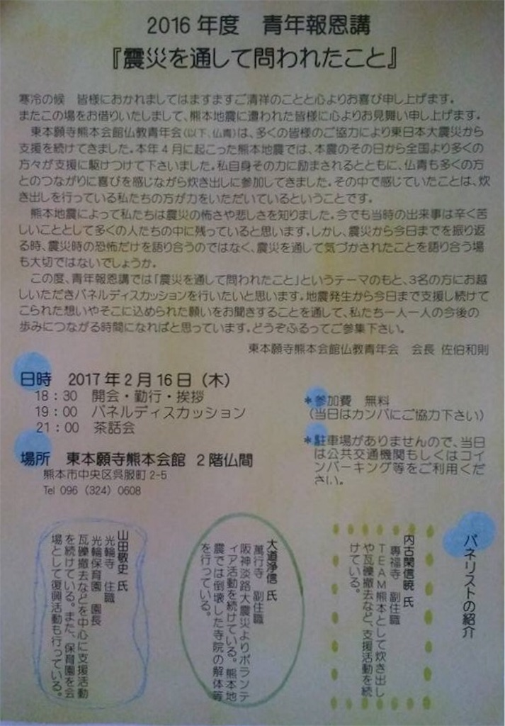 f:id:kumamoto-bussei:20170221162533j:image