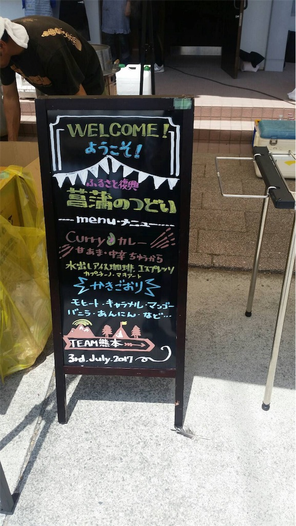 f:id:kumamoto-bussei:20170604215547j:image