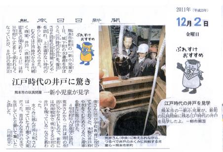 f:id:kumamotojo:20120104145846p:image