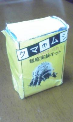 f:id:kumamushi_tit:20110114235547j:image:w200