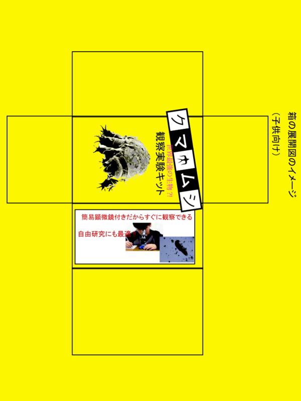 f:id:kumamushi_tit:20110715144312p:image:w200
