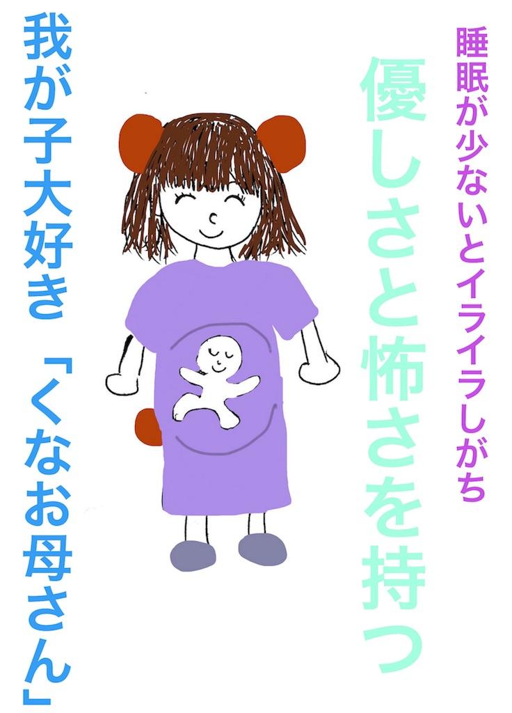 f:id:kumanamama:20190228000635j:image