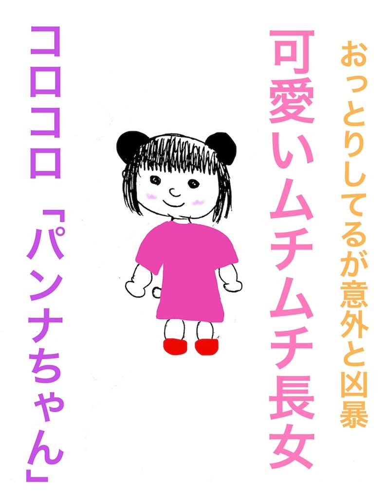 f:id:kumanamama:20190228001155j:image