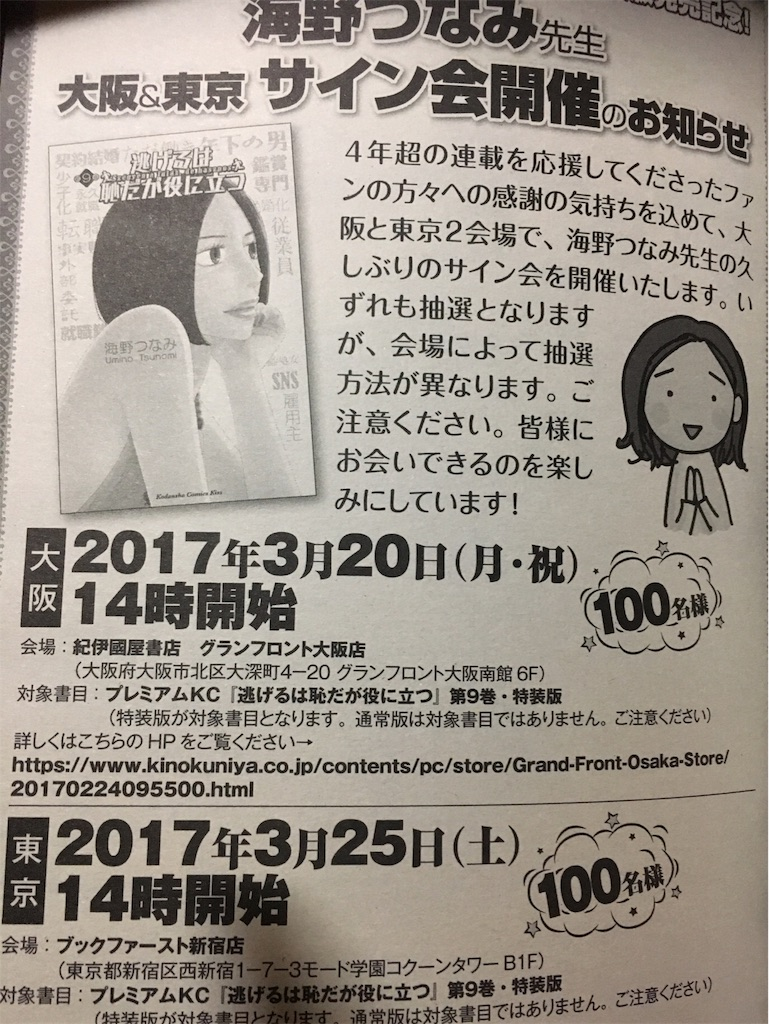 f:id:kumanego:20170226164341j:image