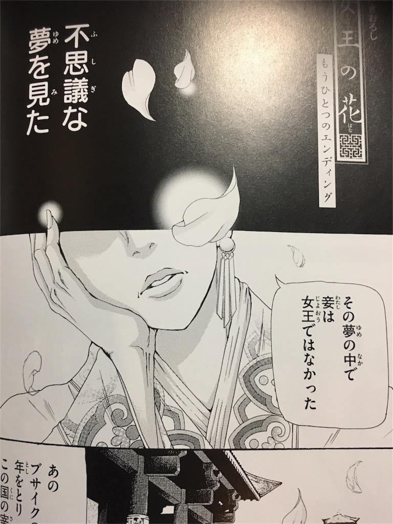 f:id:kumanego:20170412153501j:image