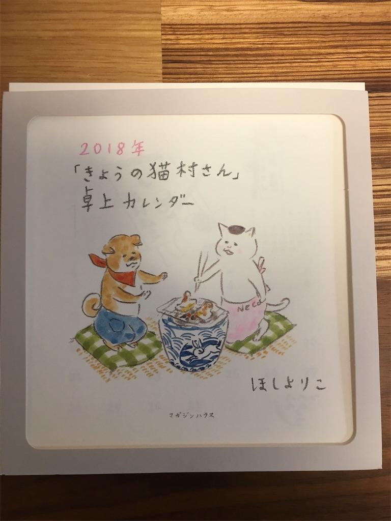 f:id:kumanego:20171206132505j:image