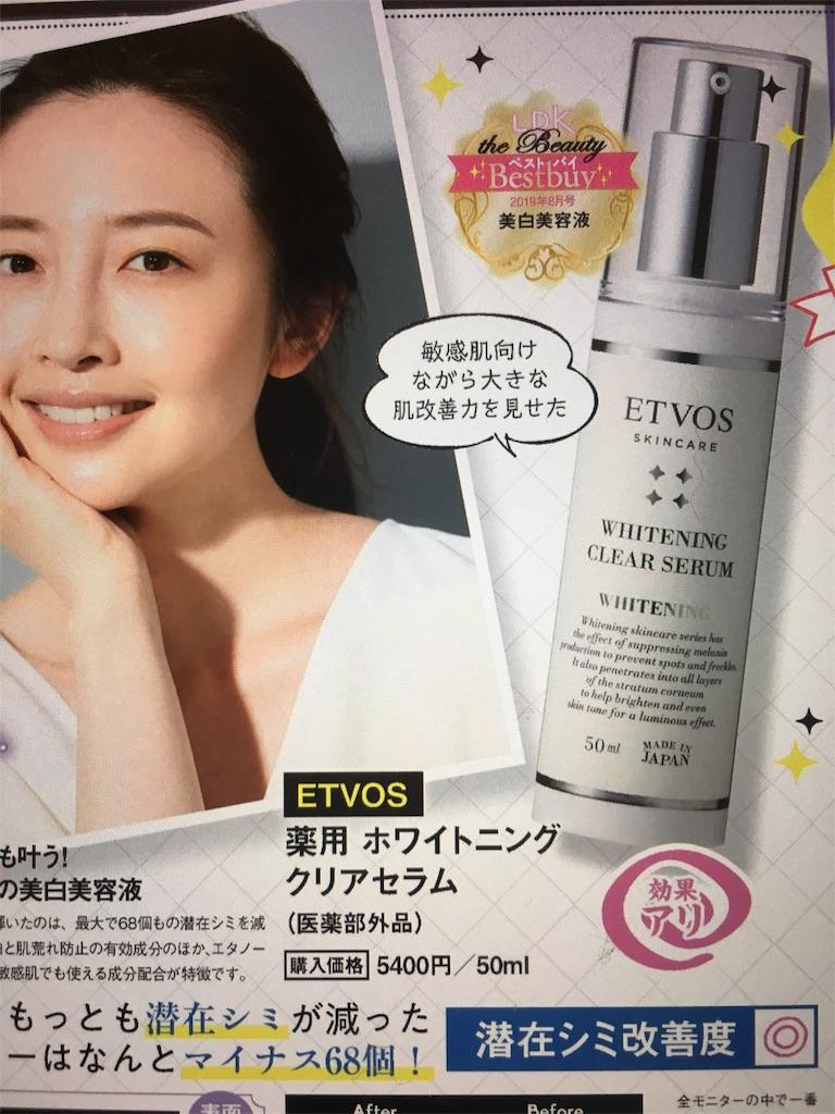 美容 エトヴォス 液 美白