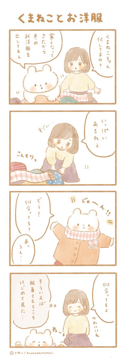 創作イラスト漫画