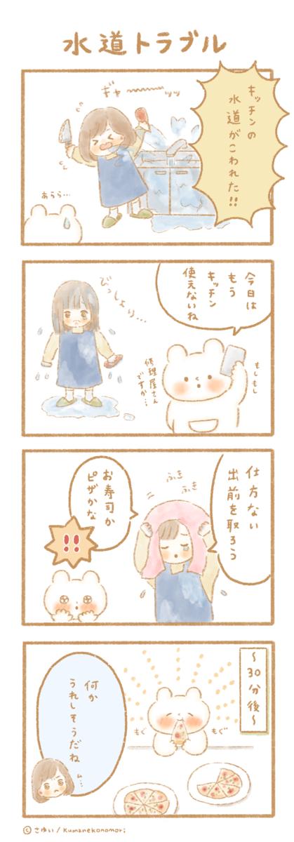 4コマ漫画/水道トラブル