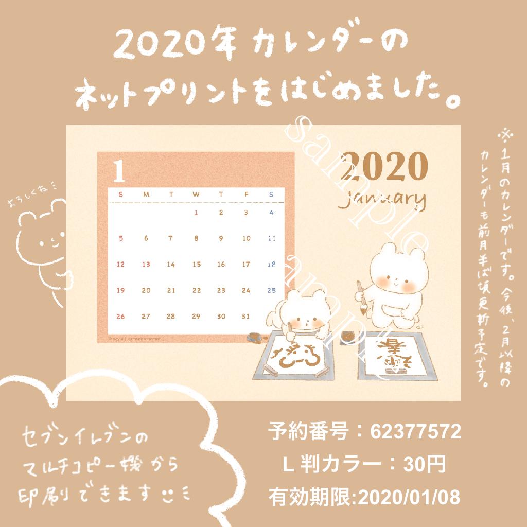 2020年1月ネットプリントカレンダー