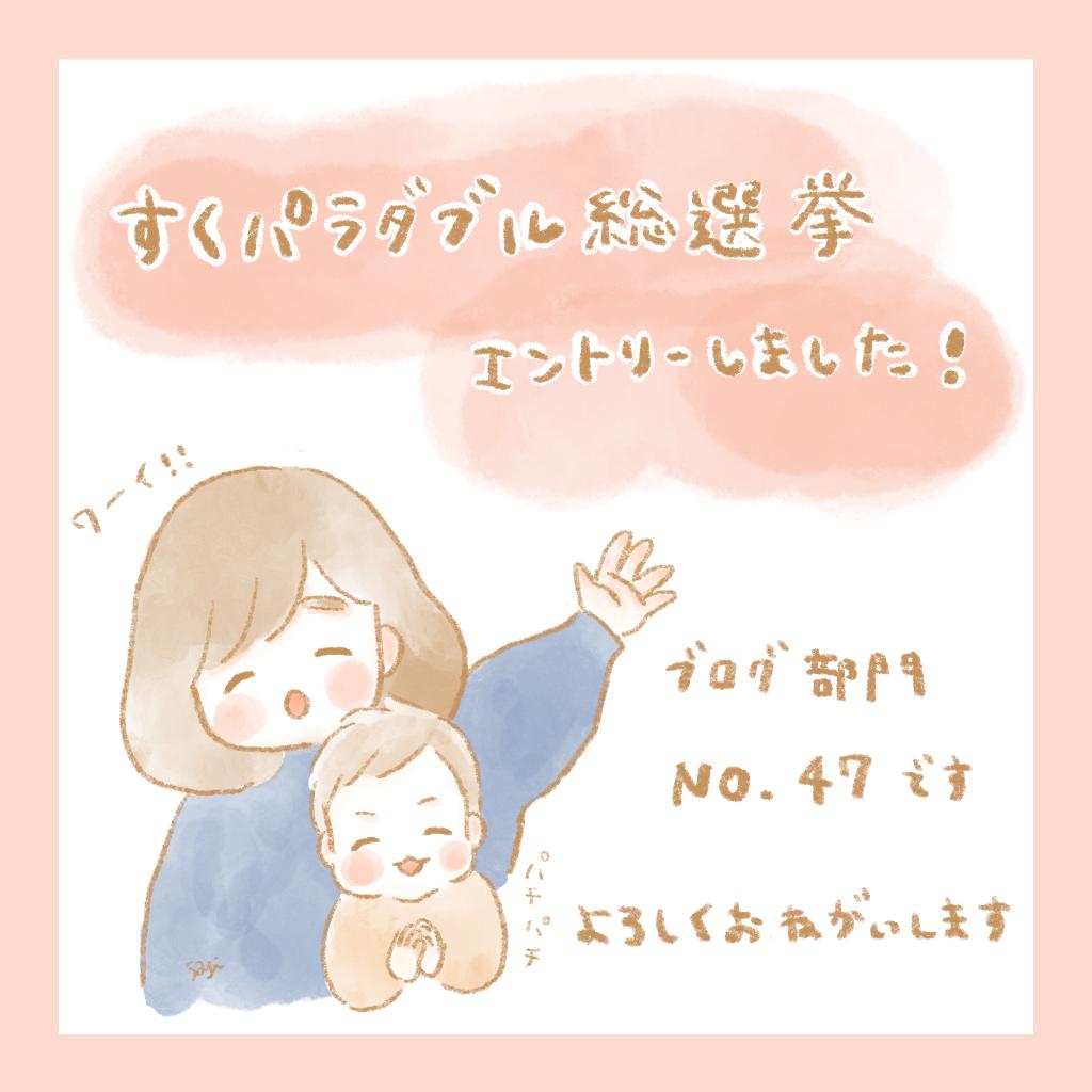 すくパラダブル総選挙2019秋冬