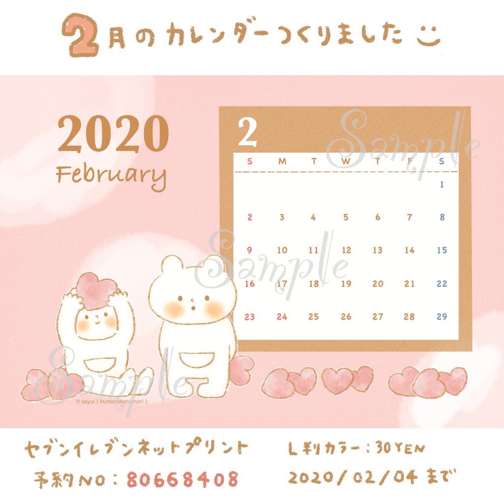 2020年2月カレンダーネットプリント