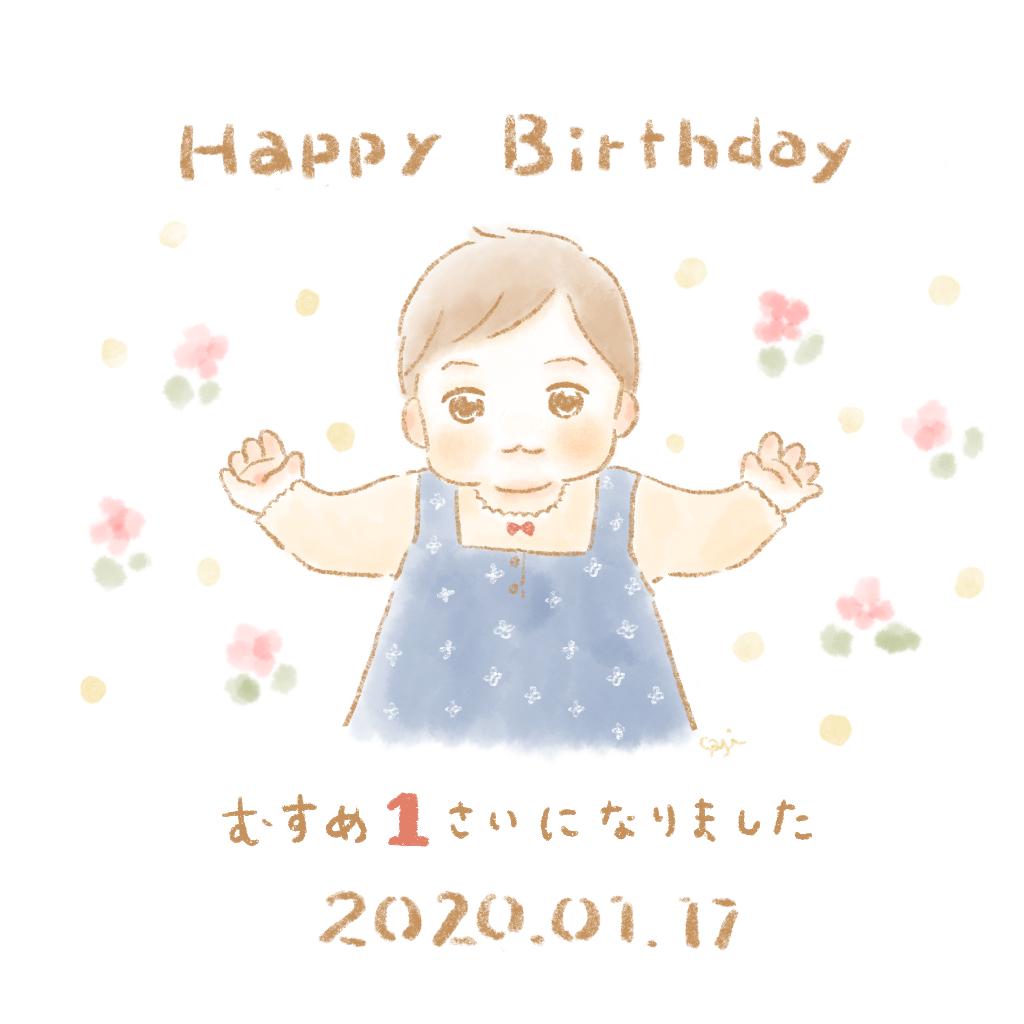 1歳のお誕生日おめでとう