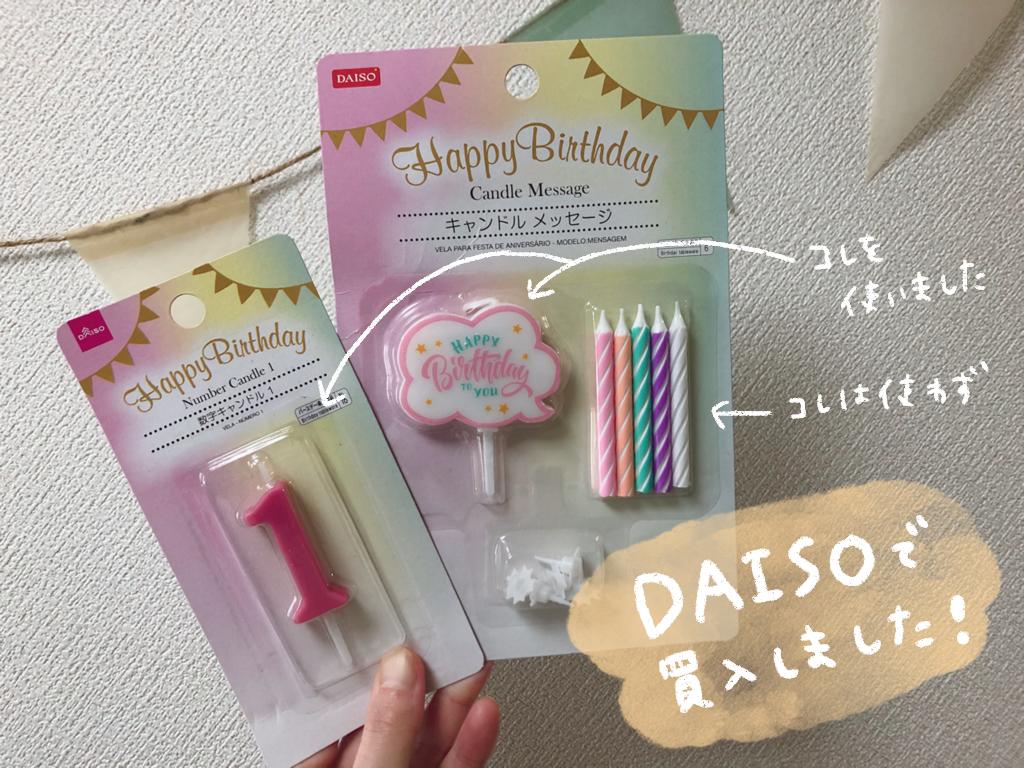 お誕生日ケーキのキャンドルはダイソーで購入