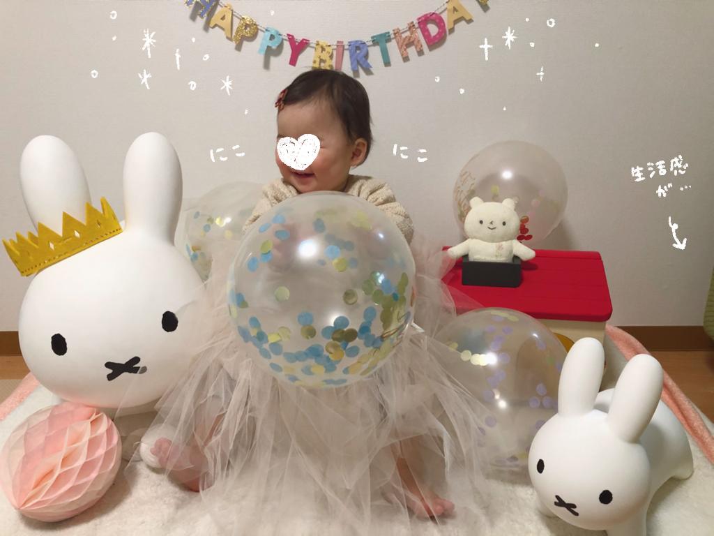 1歳お誕生日お家で撮影