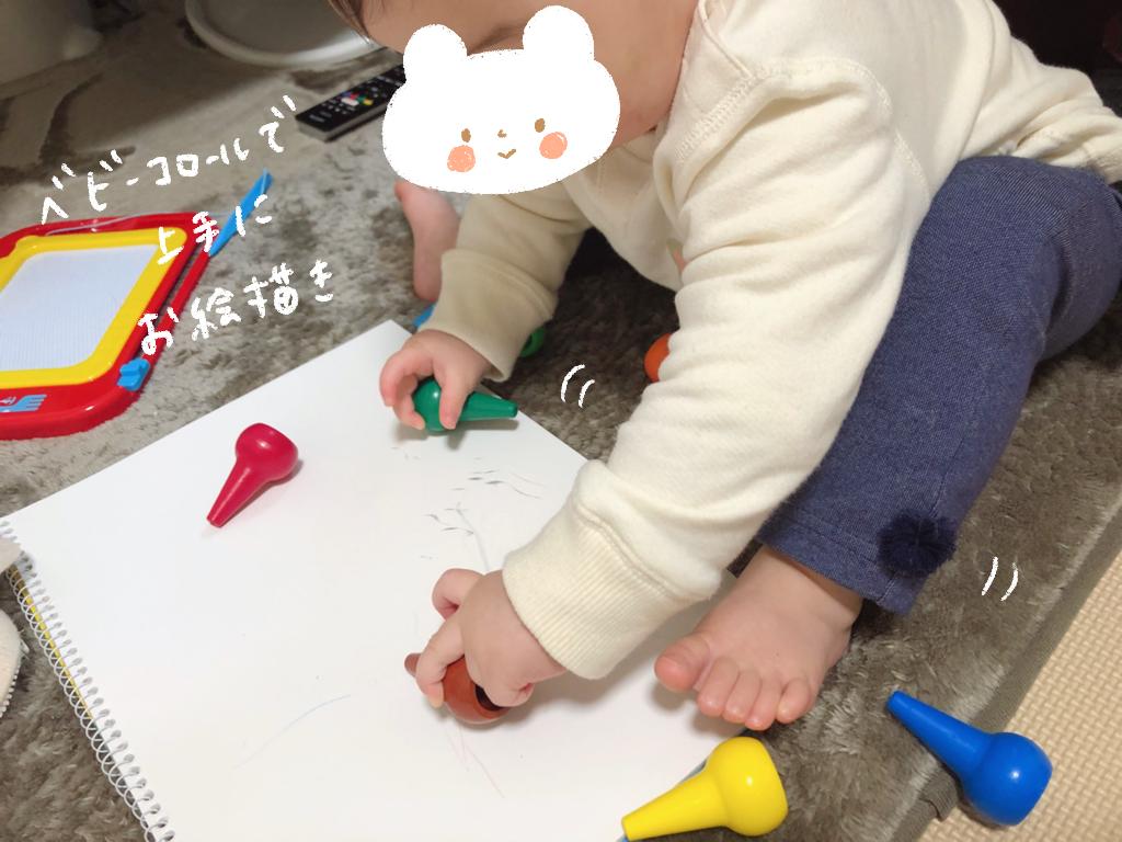 1歳赤ちゃんベビーコロールでお絵描き