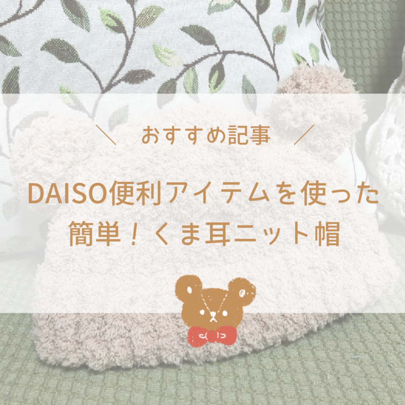 DAISO便利アイテムを使った簡単!くま耳ニット帽