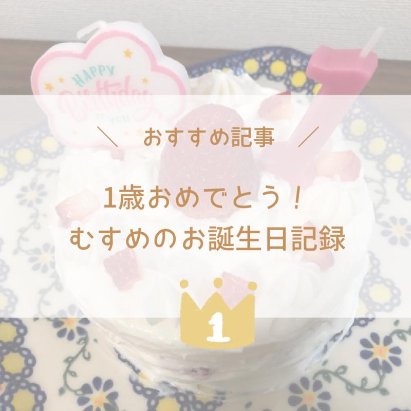 1歳おめでとう!むすめのお誕生日記録