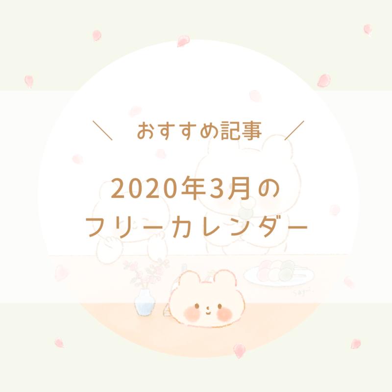 2020年3月のフリーカレンダー