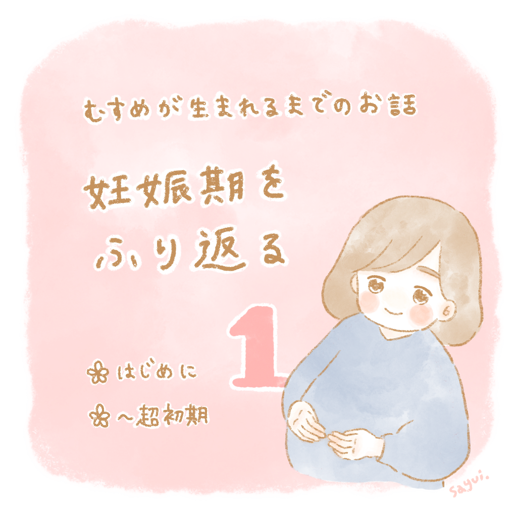 妊娠記録「むすめが生まれるまで」妊娠超初期