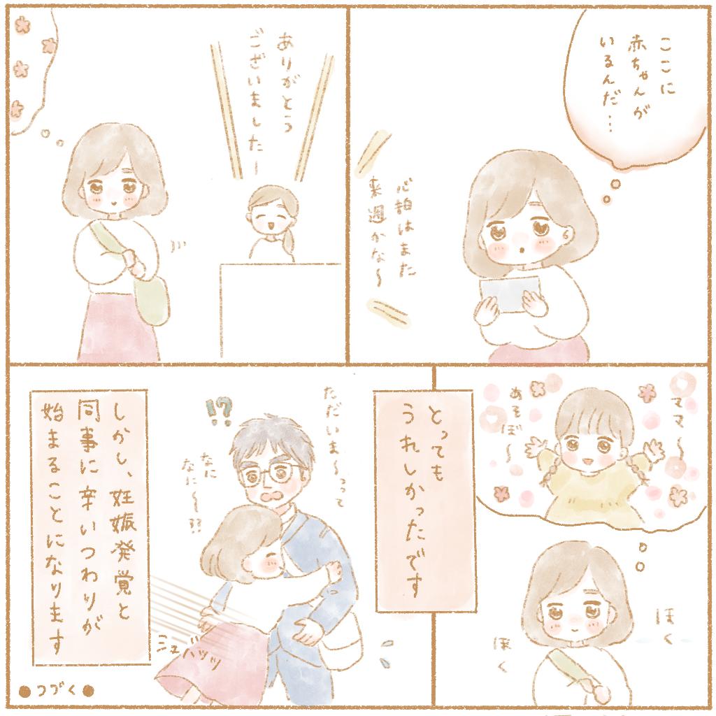 妊娠レポ「むすめが生まれるまでのお話」妊娠超初期2