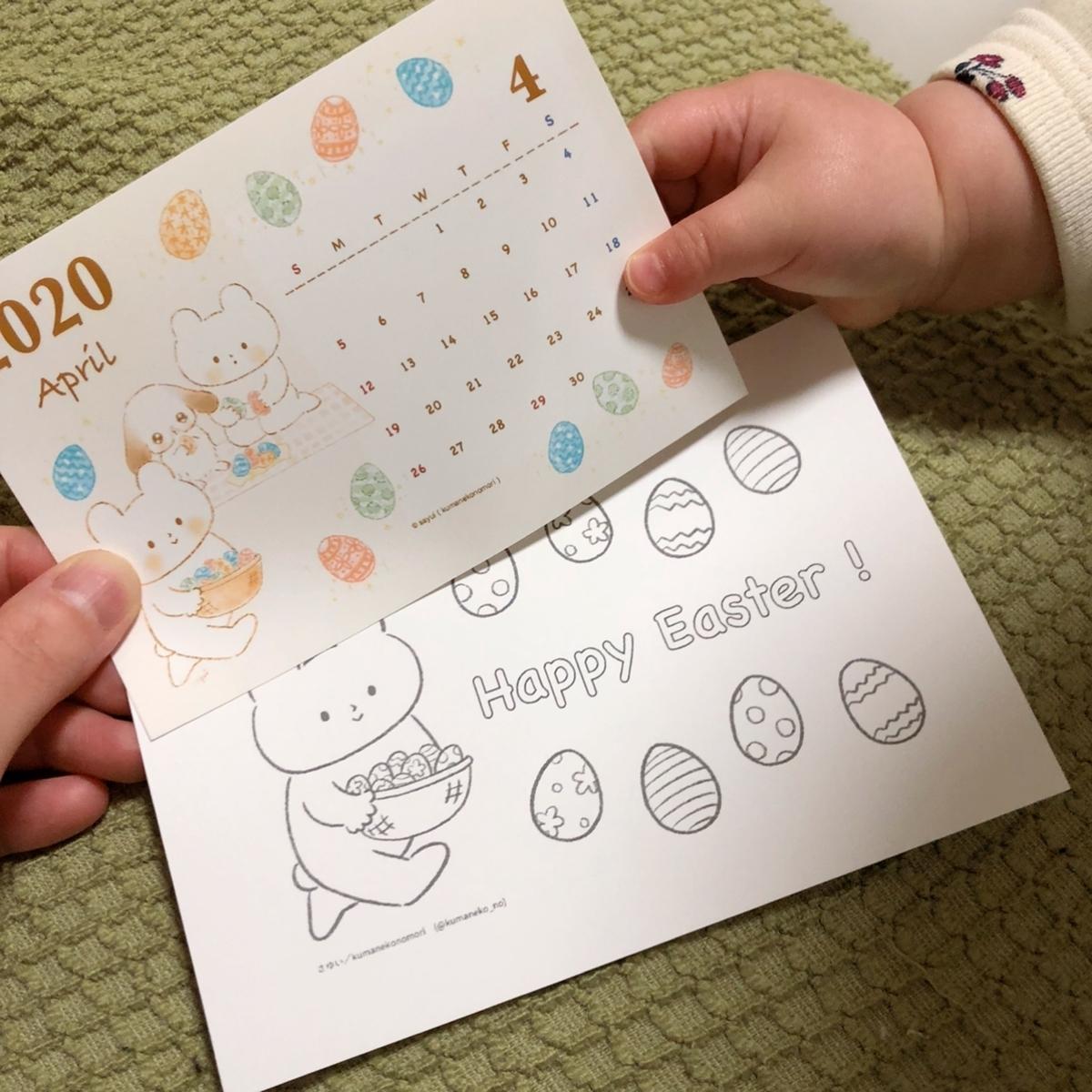 セブンイレブンネットプリント「4月のカレンダーとぬりえ」