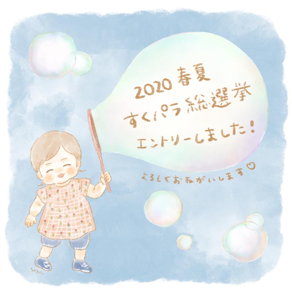 2020春夏すくパラダブル総選挙・すくパラトリプル総選挙