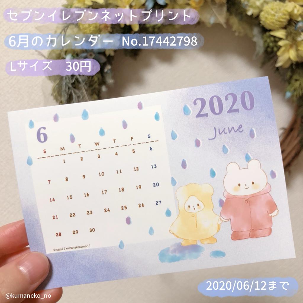 2020年6月のカレンダー・セブンイレブンネットプリント
