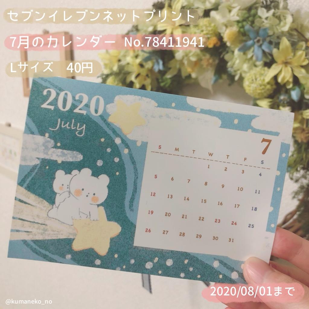 2020年7月のカレンダーセブンイレブンネットプリント