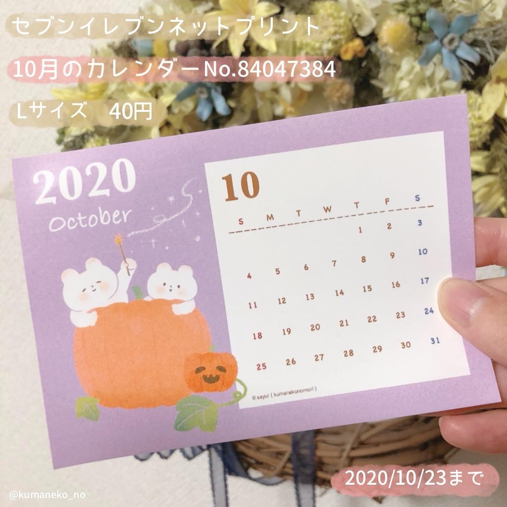 2020年10月のカレンダー・ネットプリント