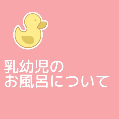 f:id:kumanomi-mama:20190422150829p:plain