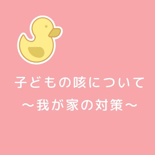 f:id:kumanomi-mama:20190422153525p:plain
