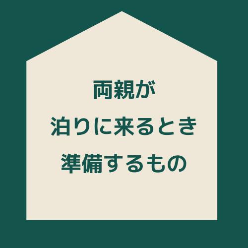 f:id:kumanomi-mama:20190504151158p:plain