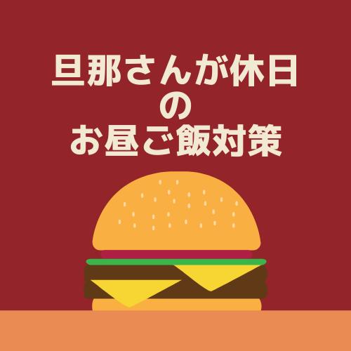 f:id:kumanomi-mama:20190505140332p:plain