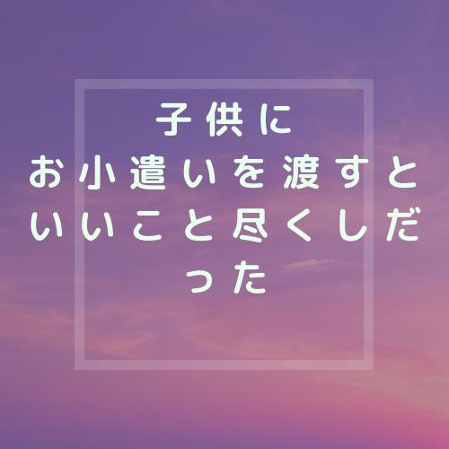 f:id:kumanomi-mama:20190515140013p:plain
