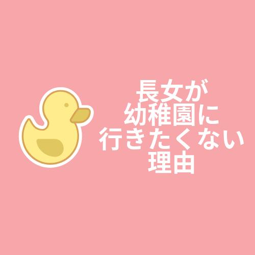 f:id:kumanomi-mama:20190518135256p:plain