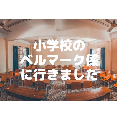 f:id:kumanomi-mama:20190523134939p:plain