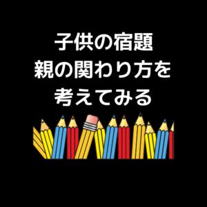 f:id:kumanomi-mama:20190719102343p:plain