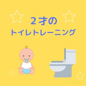 f:id:kumanomi-mama:20190926151103p:plain