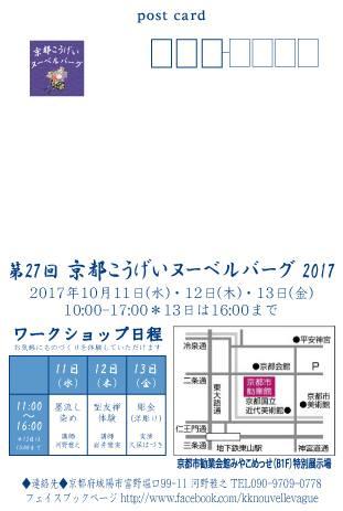 f:id:kumanomi0329:20170912100731j:plain