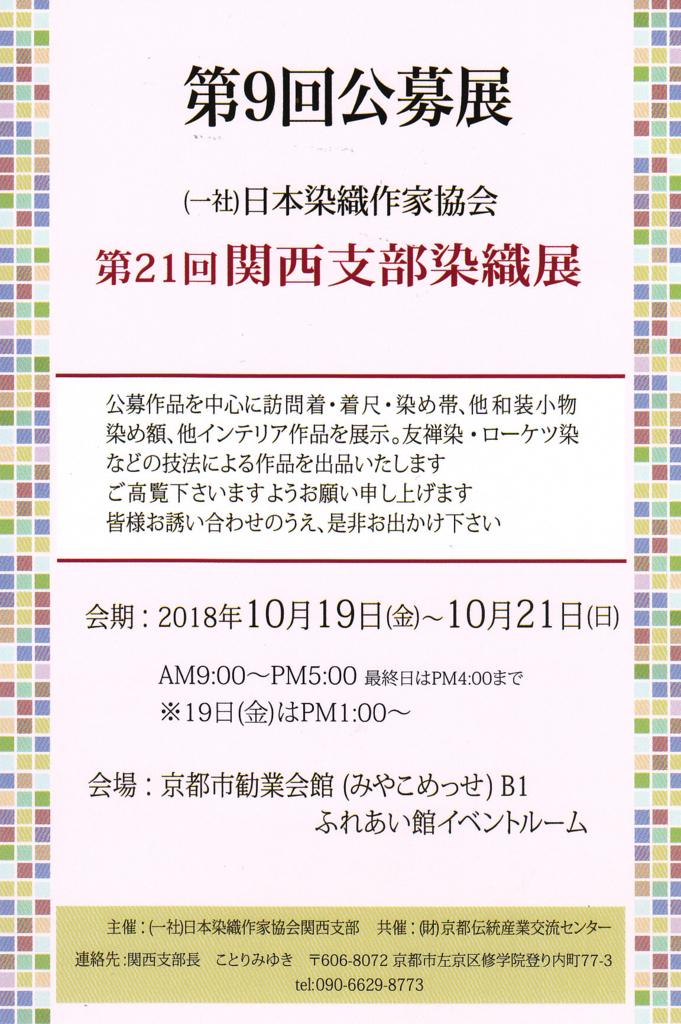 f:id:kumanomi0329:20180810102141j:plain