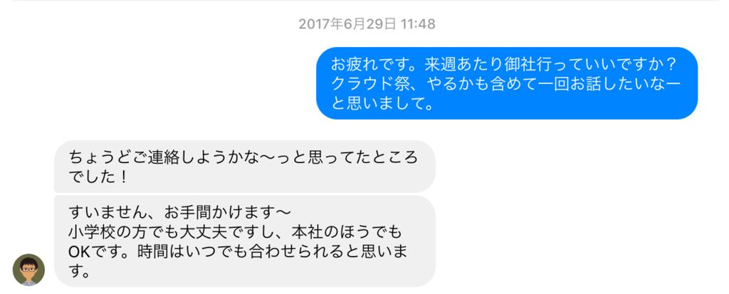 f:id:kumanoryo:20170904004227p:plain