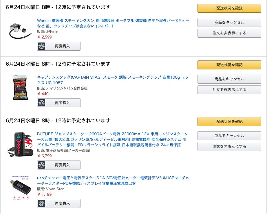 amazonで爆買いしたリスト:燻製器、燻製用チップ、ジャンプスターターバッテリー、USBチェッカー