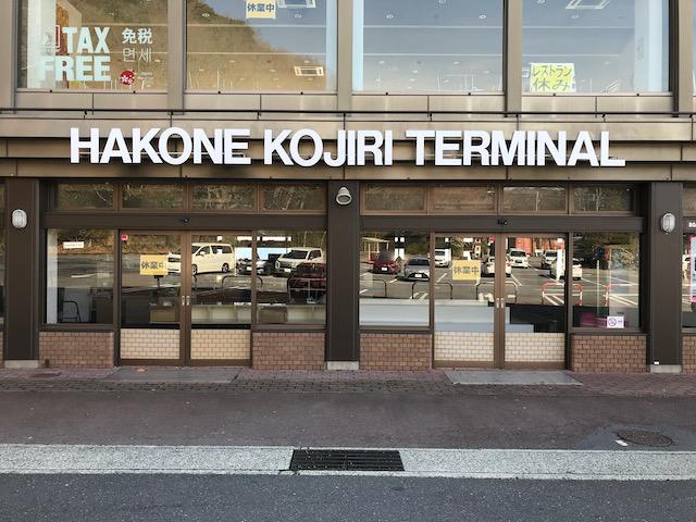 箱根湖尻ターミナルは休業中でした。