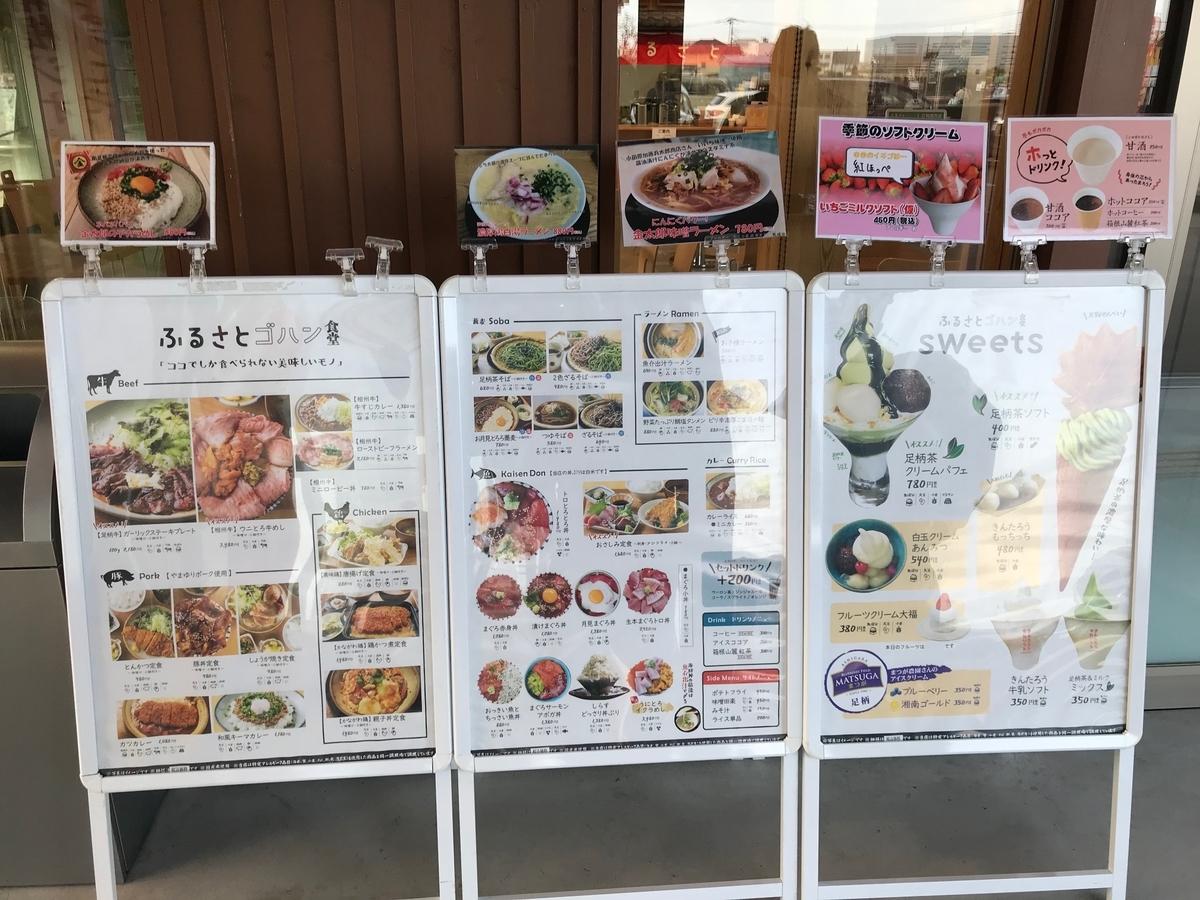 道の駅足柄・金太郎のふるさとのレストランのメニュー。どれも旨そう!