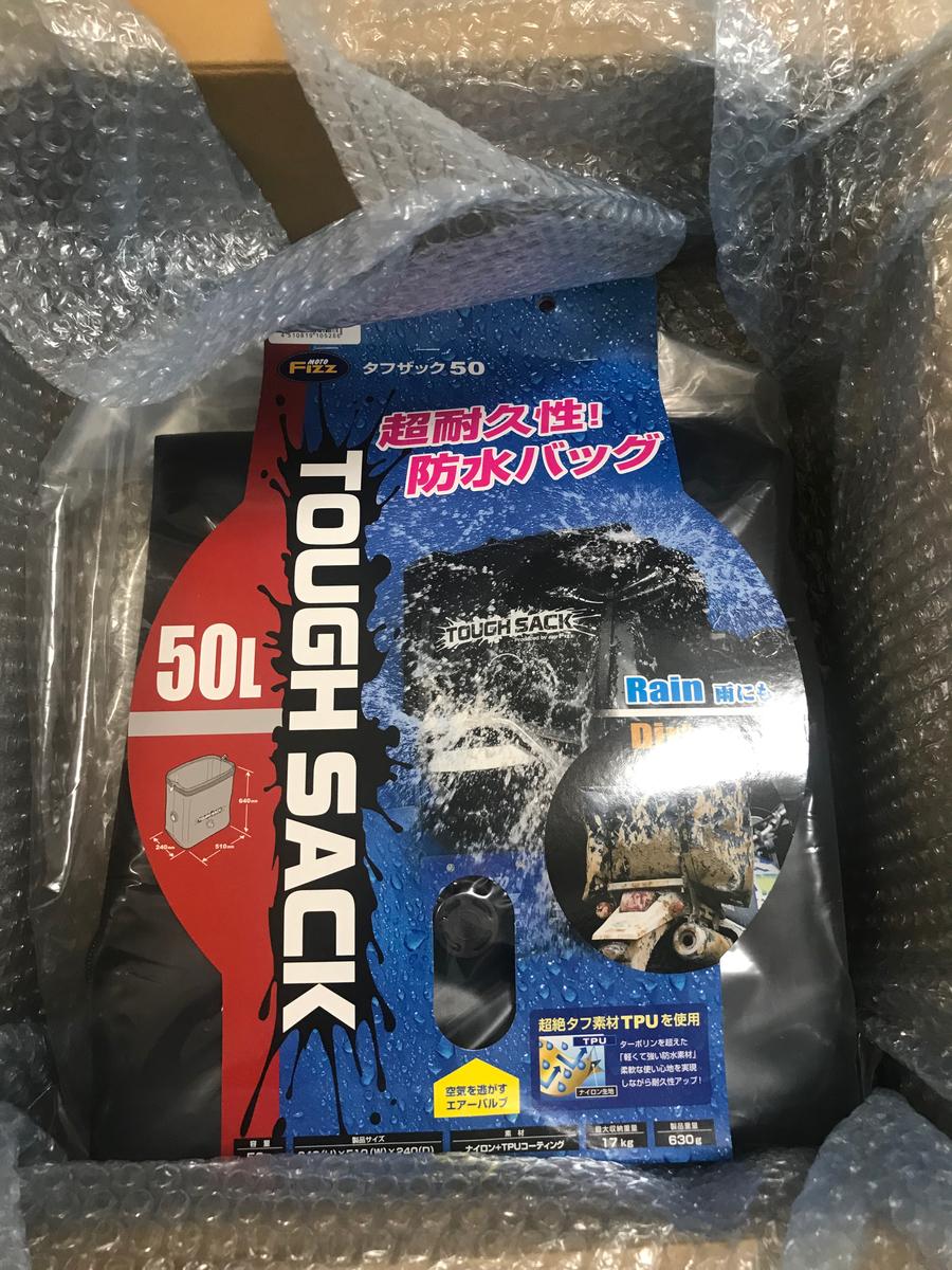 モトクル×バイクブロス プレゼントキャンペーンで当たった防水バック50L