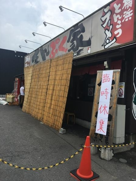 火事で臨時休業の「まんぷく家」井田248店