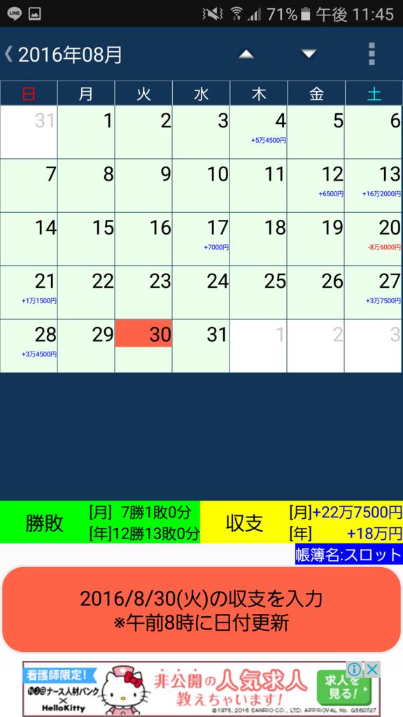 f:id:kumappoido:20160831000716p:plain